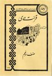 Qirā'at-i Dari : ṣinf-i panjum by Shūrā-yi S̲aqāfatī-i Jihād-i Afghānistān and Nūr Aḥmad Tarin