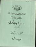 Siwād-i jihād-i, Volume 1 by F. M. M. Āsmā'ī and Ittiḥād-i Islāmī-i Mujāhidīn-i Afghānistān