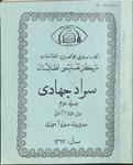 Siwād-i jihād-i, Volume 2 by F. M. M. Āsmā'ī and Ittiḥād-i Islāmī-i Mujāhidīn-i Afghānistān
