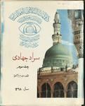 Siwād-i jihād-i, Volume 3 by F. M. M. Āsmā'ī and Ittiḥād-i Islāmī-i Mujāhidīn-i Afghānistān