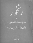 Ranżūr by Sayyid Iḥsān Allāh Hir