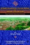 EFÚNSETÁN ANÍWÚRÀ: ÌYÁLÓDE ÌBÀDÀN AND TINUÚBÚ, ÌYÁLÓDE ÊGBÁ, The Yorùbá Historical Dramas of Akínwùmí Ìsölá