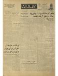 Kārawān, v. 01, no. 01-74, 005 by ʻAbd al-Hạqq Val̄ah and Ṣabāḥ al-Dīn Kushkakī