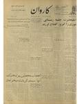 Kārawān, 1347-07-22, 1968-10-14