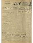 Kārawān, v. 01, no. 01-74, 020 by ʻAbd al-Hạqq Val̄ah and Ṣabāḥ al-Dīn Kushkakī