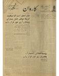 Kārawān, 1347-07-25, 1968-10-17