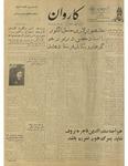 Kārawān, 1347-07-27, 1968-10-19