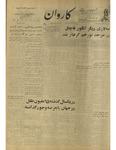 Kārawān, 1347-07-29, 1968-10-21