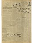Kārawān, v. 01, no. 01-74, 027