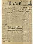 Kārawān, 1347-08-05, 1968-10-27