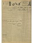 Kārawān, 1347-08-08, 1968-10-30