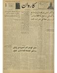 Kārawān, 1347-08-18, 1968-11-09