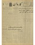 Kārawān, 1347-08-20, 1968-11-11