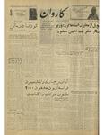 Kārawān, 1347-08-29, 1968-11-20