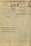 Kārawān, 1347-09-20, 1968-12-11