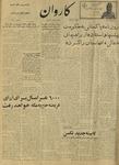 Kārawān, 1347-09-21, 1968-12-12