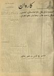 Kārawān, 1347-09-26, 1968-12-17