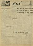 Kārawān, v. 002, no. 001-144, 004