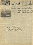 Kārawān, 1348-07-12, 1969-10-04