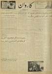 Kārawān, v. 002, no. 001-144, 011