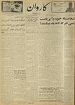 Kārawān, 1348-07-14, 1969-10-06