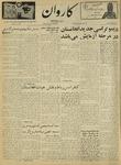 Kārawān, 1348-07-15, 1969-10-07