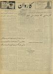 Kārawān, 1348-07-17, 1969-10-09