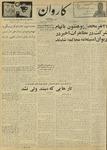 Kārawān, 1348-07-19, 1969-10-11