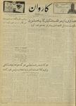 Kārawān, 1348-07-21, 1969-10-13