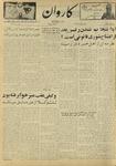 Kārawān, 1348-07-26, 1969-10-18
