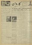 Kārawān, 1348-07-28, 1969-10-20