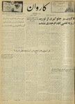 Kārawān, 1348-07-30, 1969-10-22