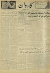 Kārawān, v. 002, no. 001-144, 032