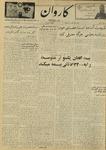 Kārawān, v. 002, no. 001-144, 042