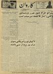 Kārawān, v. 002, no. 001-144, 044