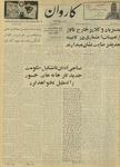Kārawān, v. 002, no. 001-144, 047