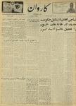 Kārawān, 1348-08-28, 1969-11-19