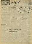 Kārawān, v. 002, no. 001-144, 053