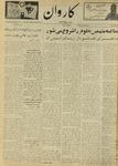 Kārawān, v. 002, no. 001-144, 066