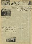 Kārawān, 1348-10-04, 1969-12-25