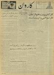 Kārawān, v. 002, no. 001-144, 078
