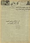 Kārawān, 1348-10-07, 1969-12-28