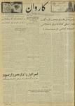 Kārawān, v. 002, no. 001-144, 085