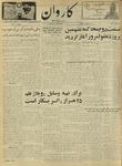 Kārawān, 1348-10-20, 1970-01-10