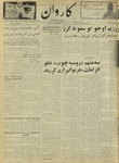 Kārawān, 1348-10-22, 1970-01-12