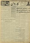 Kārawān, 1348-11-06, 1970-01-26