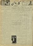 Kārawān, 1348-11-23, 1970-02-12