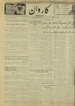 Kārawān, v. 002, no. 001-144, 120