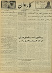 Kārawān, 1348-11-30, 1970-02-19
