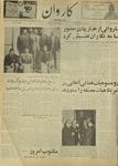 Kārawān, 1348-12-13, 1970-03-04